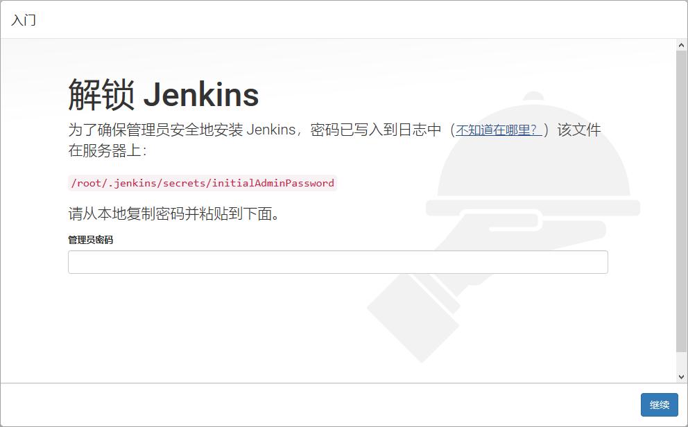 Jenkins初始化